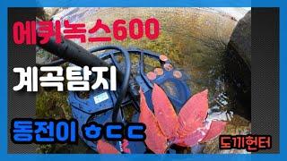 [금속탐지]4k.에퀴녹스 600 계곡탐지/사금/운석/d…