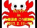 2017. 2. 11~12 カニツアーin 七釜温泉 こう屋旅館 PV