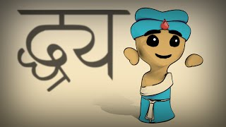 India's awesome hybrid alphabet thing - History of Writing Systems #10 (Alphasyllabary)