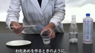 日本化学会 化学だいすきクラブが撮影した理科実験(小学生向き)です。