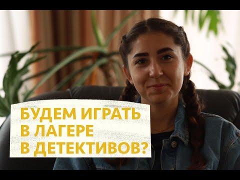 Видеоинтервью с руководителем лагеря Галилео Кидс