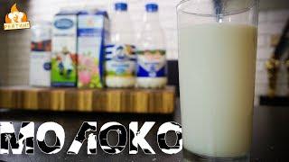Рейтинг: Молоко (2,5%)