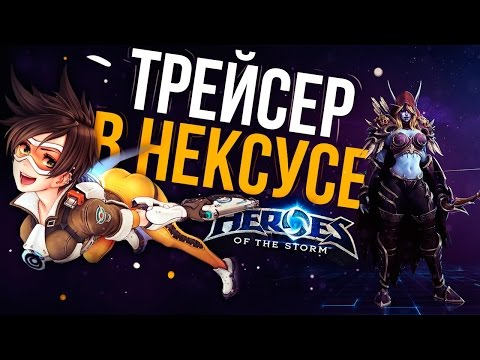видео: Трейсер в Нексусе! ВОЗВРАЩЕНИЕ в heroes of the storm!