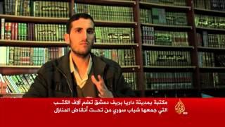 مكتبة داريا.. فسحة للأمل من تحت الأنقاض