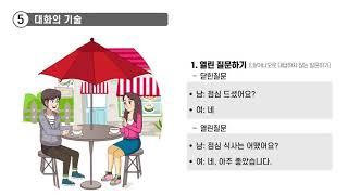 [한국지적발달장애인복지협회] 자립생활 '결혼하기' 1.…