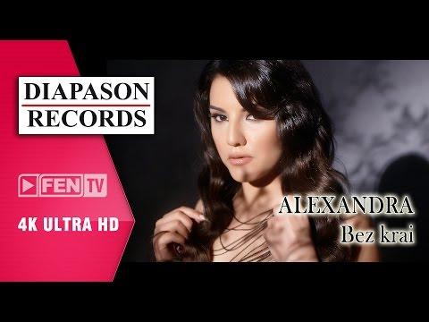 Александра - Без край