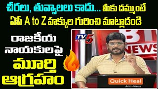 TV5 మూర్తి ఆగ్రహం🔥🔥 | TV5 Murthy Angry on Politicians | AP A to Z Issues | YSRCP | BJP | TDP