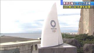 海を望む「五輪記念碑」 セーリング会場の江の島に(20/01/25)