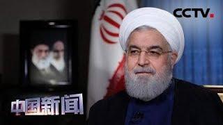 [中国新闻] 鲁哈尼:美施压力度空前 伊朗不会屈服 | CCTV中文国际