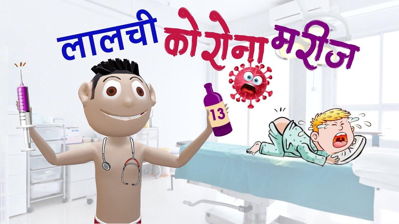 DOCTOR PAPPU LALCHI CORONA MAREEZ DOCTOR PATIENT FUNNY VIDEO DESI CARTOON  COMEDY VIDEO | Funcool