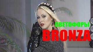 Bronza - Светофоры. (Премьера клипа 2021)
