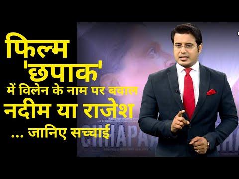FACT CHECK: Deepika Padukone की Chhapaak फिल्म में एसिड अटैकर Nadeem Khan का कनेक्शन ?