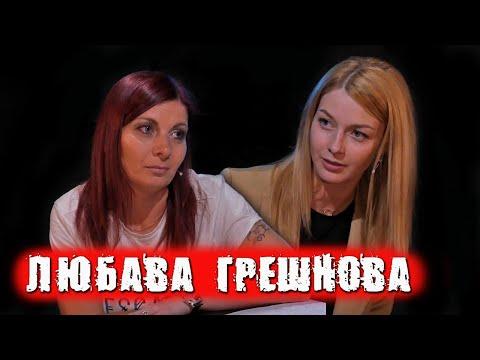 Любава Грешнова об Украине, ЗОЖ, похудании, актерских школах, детях и будущем /ПЕРЕКРЁСТНЫЙ ДОПРОС