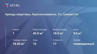 Аренда квартиры, Краснознаменск, Ул. Связистов