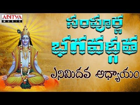 Sampoorna Bhagavad Geetha - Akshara Brahma Yogam   Chapter -8   Arjun,Madugula Siva Sri Sharma
