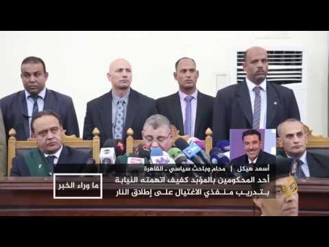 ما وراء الخبر-ما دلالات استمرار أحكام الإعدام الجماعية بمصر؟  - 22:21-2017 / 7 / 22