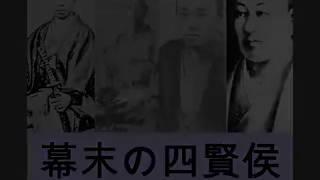 幕末の四賢侯 松平春嶽 伊達宗城 山内容堂 島津斉彬.
