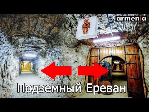 Подземный Ереван поражает воображение