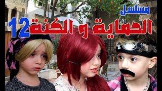 Download lagu مسلسل الحماية و الكنة الحلقة 12 ||  هالة و الهيبة