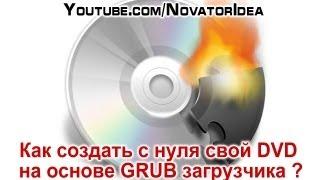 Как создать с нуля свой загрузочный DVD на основе GRUB загрузчика?