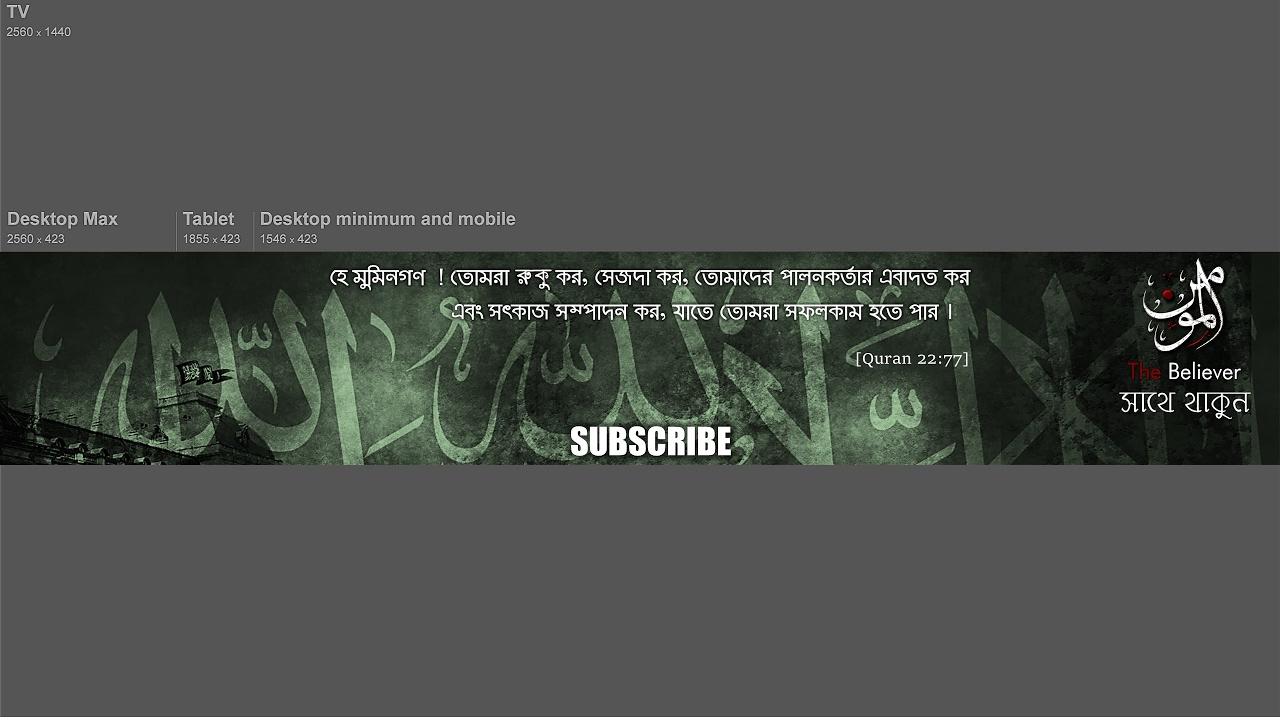 The Believer Bangla Live Stream - YouTube