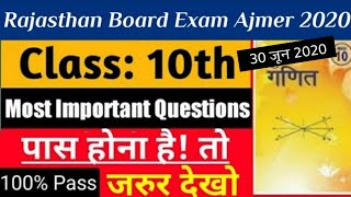 Class 10 Rajasthan Board Math Important Question 2019 |Rbse BSER Class 10th Math Important Questions