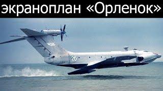 Десантный экраноплан Орленок, сделано в СССР