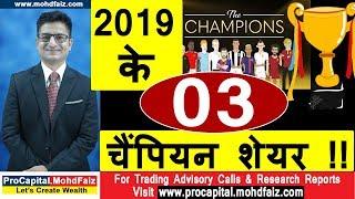 2019 के 03 चैंपियन शेयर | share market in hindi | stock market hindi | Share market basics beginners