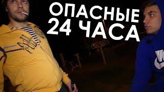 НАПАЛИ ГОПНИКИ! 24 ЧАСА В ЧУЖОМ ГОРОДЕ!