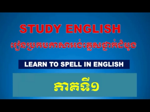 Learn To Spell English In Khmer Part