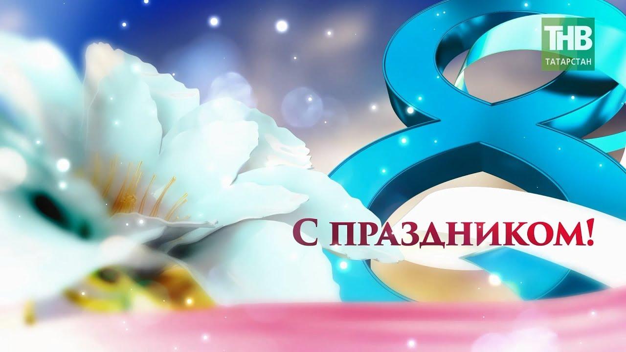 броский цвет поздравление с 8 марта на русском и татарском украшением, точнее