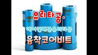 유리타공 에어컨 유리타공 융착코아비트 융착코아비트 사용…