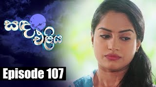 Sanda Eliya - සඳ එළිය Episode 107 | 17 - 08 - 2018 | Siyatha TV Thumbnail