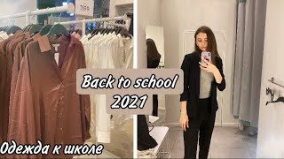 BACK TO SCHOOL 2021 ОДЕЖДА К ШКОЛЕ ШОППИНГ ПОКУПКИ ОДЕЖДЫ К ШКОЛЕ бэк ту скул