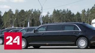 Лимузин 'Кортеж': Путин прибыл на инаугурацию на автомобиле производства РФ - Россия 24