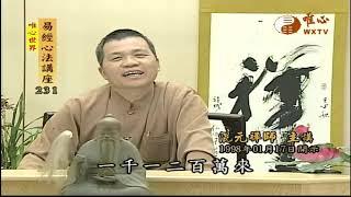 水澤節(一)【易經心法講座231】| WXTV唯心電視台