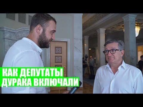 Команда Зеленского показала как депутаты дурака включают