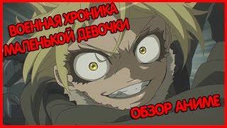 [Обзор Аниме] Военная хроника маленькой девочки /Злая Таня / Youjo Senki