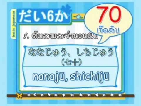 ก้าวแรกกับภาษาญี่ปุ่น 2.wmv