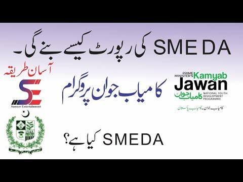how-to-make-feasibility-report-for-kamyab-jawan-program- -smeda-feasibility-report