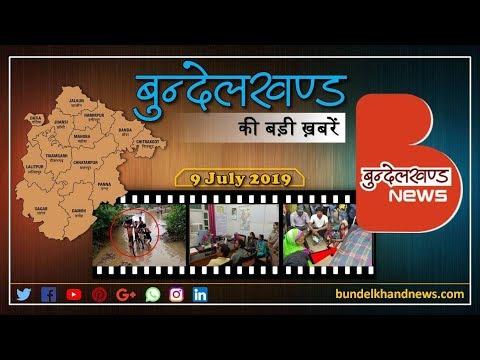बुन्देलखण्ड न्यूज़ की बड़ी ख़बरें 09 July 2019 | Bundelkhand News