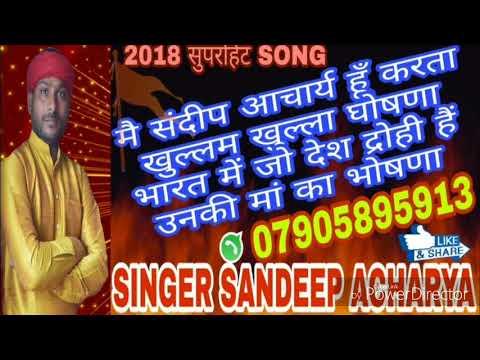 खुल्लम खुल्ला घोषणा,भारत में जो देश द्रोही है उनकी मां का भोषड़ा-New Song Sandeep Acharya 2018 Hit
