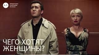 #АлександрЛитвин  Чего хотят женщины?