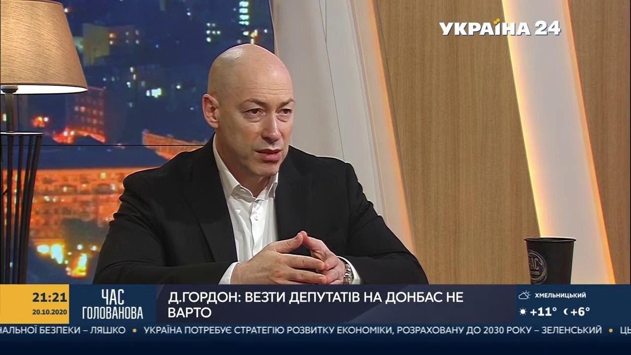Гордон: Донбасс Украине может вернуть только Путин под влиянием мер по отношению к нему