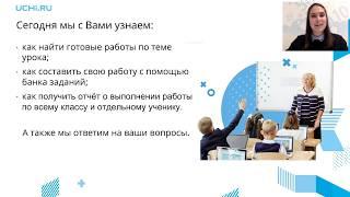 Как составить проверочные работы с помощью нового раздела «Тесты» на Учи.ру