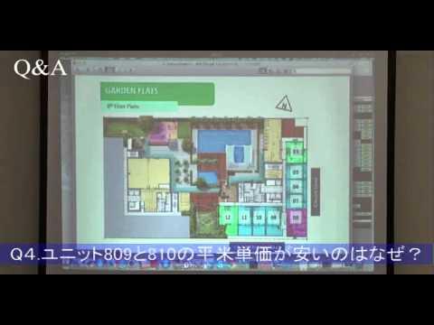 Circuit Makati再開発計画「solstice tower 1 」説明会