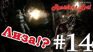 Resident Evil HD Remaster Прохождение за Джилл #14: Лиза!?