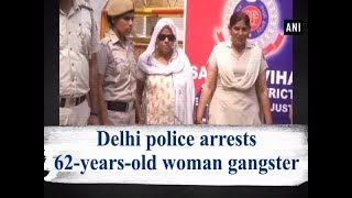 Delhi police arrests 62-years-old woman gangster - #ANI News