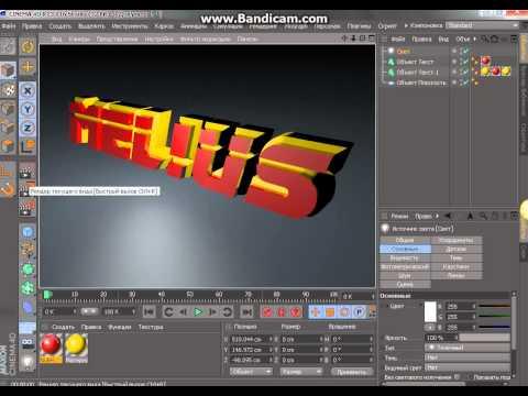 как сделать 3D картинку с помощью CINEMA 4D (Mel!uSMaN)