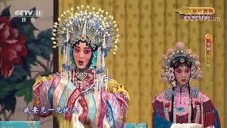 《CCTV空中剧院》 20191202 京剧《状元媒》 2/2| CCTV戏曲